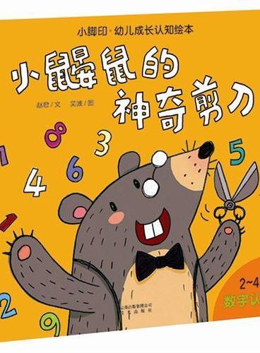 小脚印·幼儿成长认知绘本:小鼹鼠的神奇剪刀(数字认知)(献给对世界充满好奇的宝贝!立体教育认知绘本,完美认知从这里开始!)