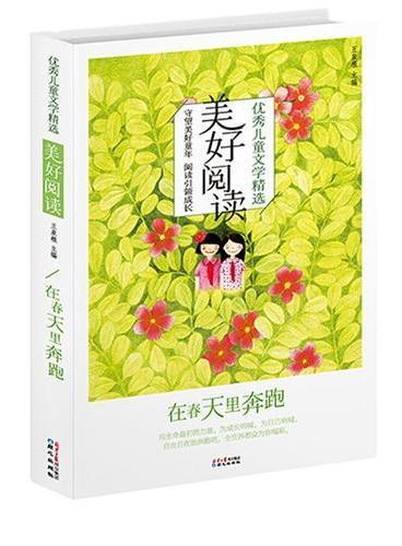 优秀儿童文学精选·美好阅读系列:在春天里奔跑