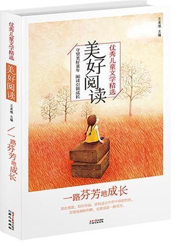 优秀儿童文学精选·美好阅读系列:一路芬芳地成长