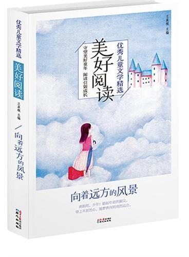 优秀儿童文学精选·美好阅读系列:向着远方的风景
