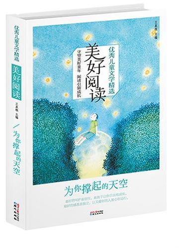 优秀儿童文学精选·美好阅读系列:为你撑起的天空