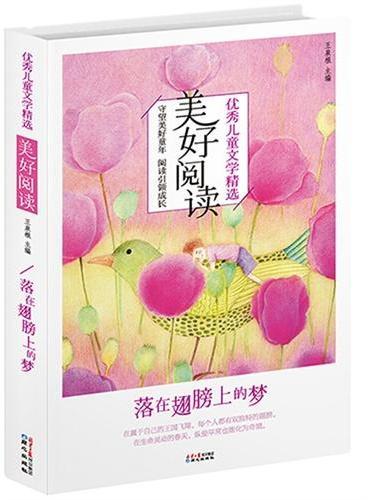 优秀儿童文学精选·美好阅读系列:落在翅膀上的梦