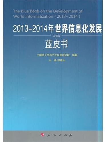 2013-2014年世界信息化发展蓝皮书(2013-2014年中国工业和信息化发展系列蓝皮书)