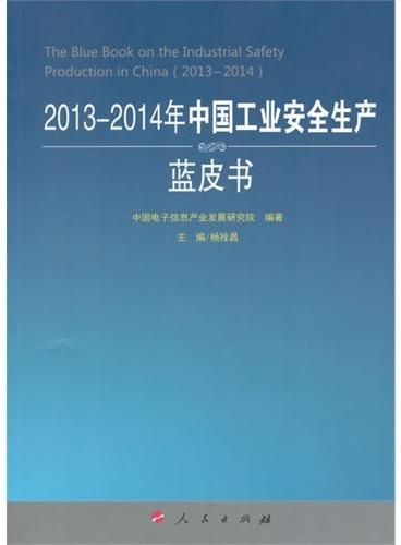 2013-2014年中国工业安全生产蓝皮书(2013-2014年中国工业和信息化发展系列蓝皮书)