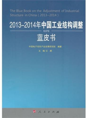 2013-2014年中国工业结构调整蓝皮书(2013-2014年中国工业和信息化发展系列蓝皮书)