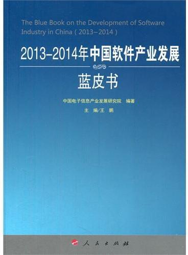 2013-2014年中国软件产业发展蓝皮书(2013-2014年中国工业和信息化发展系列蓝皮书)