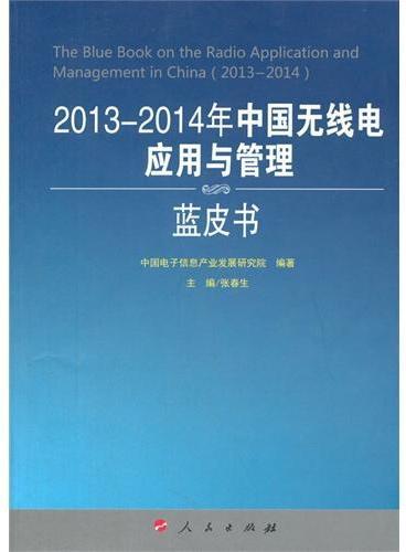 2013-2014年中国无线电应用与管理蓝皮书(2013-2014年中国工业和信息化发展系列蓝皮书)