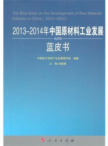 2013-2014年中国原材料工业发展蓝皮书(2013-2014年中国工业和信息化发展系列蓝皮书)