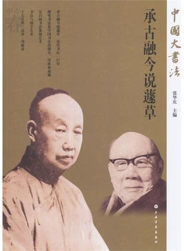 中国大书法·承古融今说蘧草