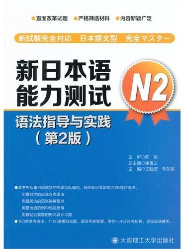 新日本语能力测试N2语法指导与实践(第二版)