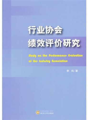 行业协会绩效评价研究