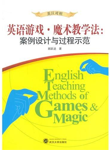 (英汉对照)英语游戏·魔术教学法:案例设计与过程示范