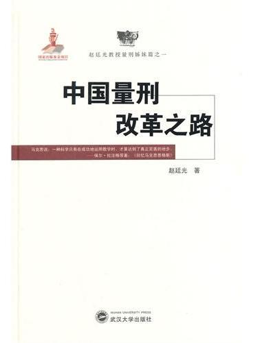 中国量刑改革之路(精装本)