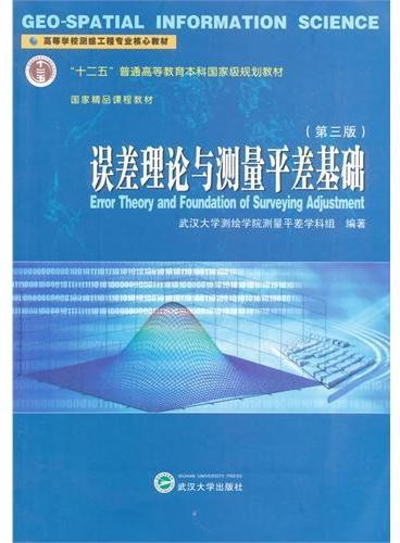 误差理论与测量平差基础(第三版)