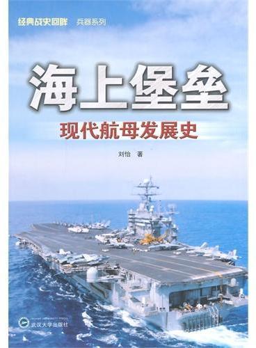海上堡垒——现代航母发展史