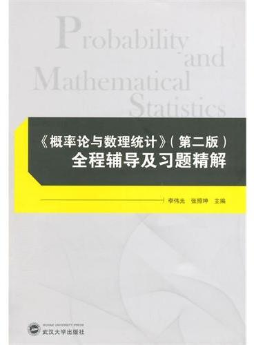 《概率论与数理统计》(第二版)——全程辅导及习题精解