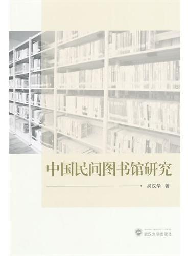 中国民间图书馆研究