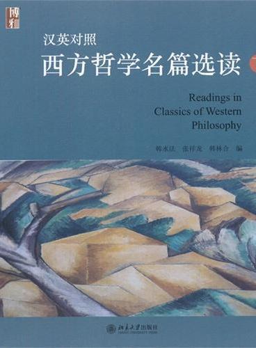 汉英对照西方哲学名篇选读(下)