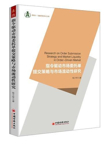 指令驱动市场委托单提交策略与市场流动性研究