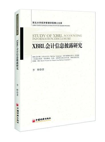 XBRL会计信息披露研究