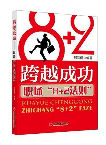 """跨越成功——职场""""8+2法则"""""""