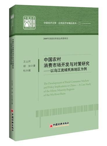 中国经济文库.应用经济学精品系列(二)中国农村消费市场开发与对策研究——以乌江流域民族地区为例