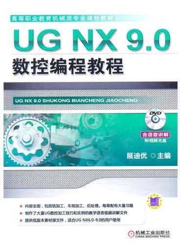 UG NX 9.0数控编程教程( 高等职业教育机械类专业规划教材)