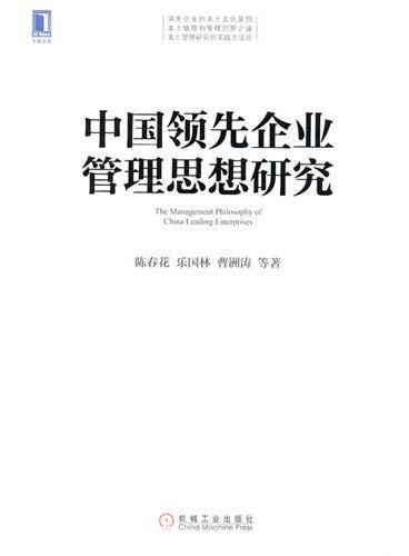 中国领先企业管理思想研究(横跨商界与学界的中国传奇女性陈春花作品!领先企业的本土文化基因,本土情境的管理致胜之道,本土管理研究的实践方法论)