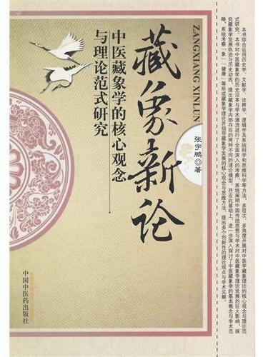 藏象新论-中医藏象学的核心观念与理论范式研究