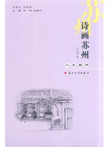人文苏州-诗画苏州