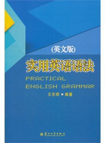 实用英语语法(英文版)