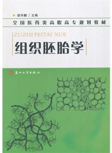 组织胚胎学