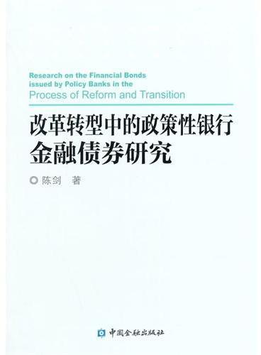 改革转型中的政策性银行金融债券研究