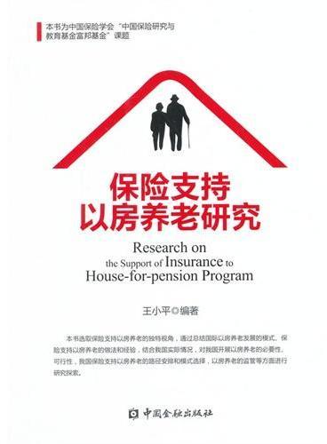保险支持以房养老研究