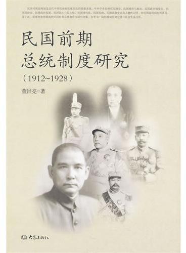 民国前期总统制度研究(1912~1928
