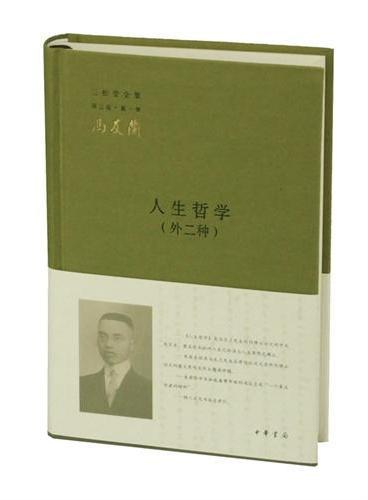 人生哲学(外二种)(布面精装)--三松堂全集 第三版第一卷