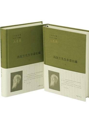 冯友兰先生年谱长编(全二册)(布面精装)--三松堂全集 第三版年谱卷