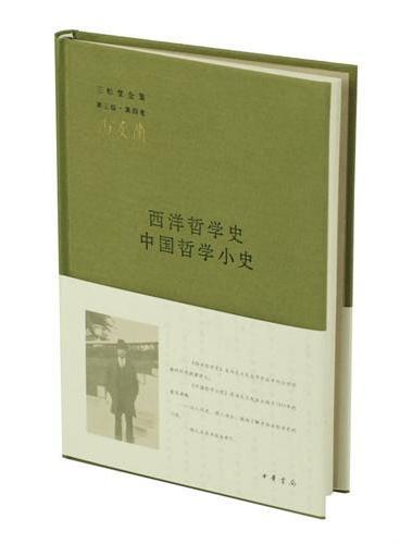 西洋哲学史 中国哲学小史(布面精装)--三松堂全集 第三版第四卷