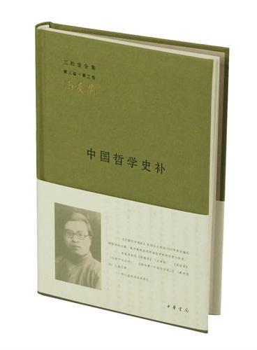 中国哲学史补(布面精装)--三松堂全集 第三版第三卷