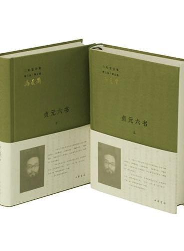 贞元六书(全二册)(布面精装)--三松堂全集 第三版第五卷