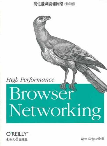 高性能浏览器网络(影印版)