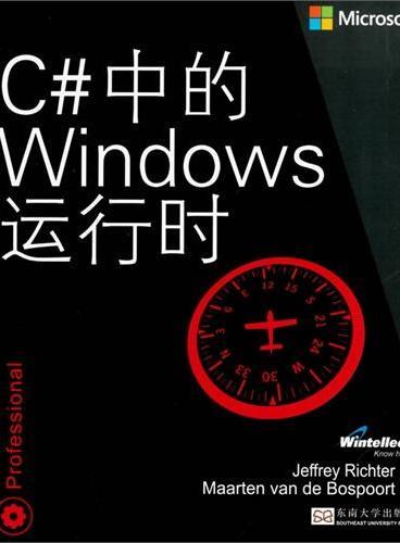 C#中的Windows运行时(影印版)