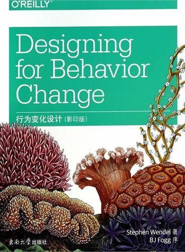 行为变化设计(影印版)