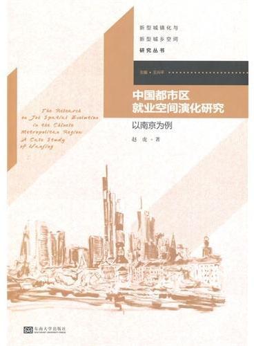 中国都市区就业空间演化研究