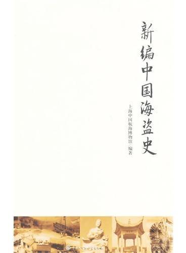 新编中国海盗史(第一部全面叙说从夏商周至明清几千年间中国海盗活动兴起、发展及衰落历史全过程的学术专著)