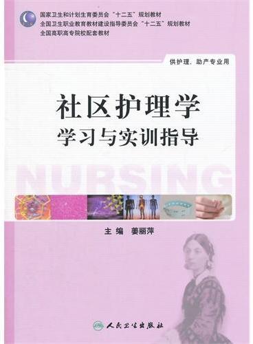 社区护理学学习与实训指导(高职护理配教)