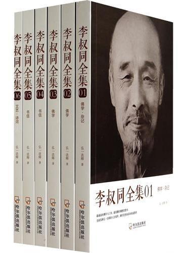 李叔同全集(弘一法师权威著作系列套装共六册)