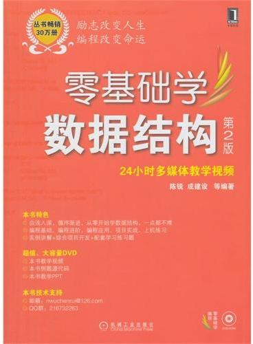 零基础学数据结构(第2版,丛书畅销30万册,全新版隆重上市)