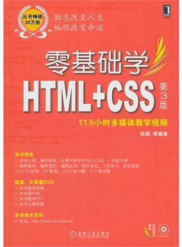 零基础学HTML+CSS(第3版,丛书畅销30万册,全新版隆重上市)