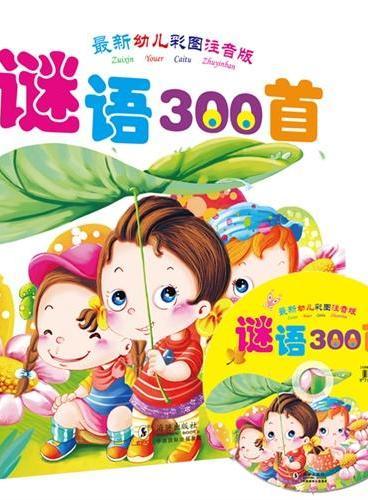 谜语300首(最新幼儿彩图注音版,附光盘1张)